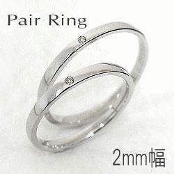 結婚指輪 プラチナ 一粒ダイヤモンド ペアリング 結婚 婚約 マリッジリング Pt900 2本セット 文字入れ 刻印 可能 婚約 結婚式 ブライダル ウエディング ギフト:ジュエリーアイ