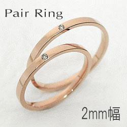 天然ダイヤモンドペアリング/ピンクゴールドK18/結婚/マリッジリング/K18PG/ストレートpairring