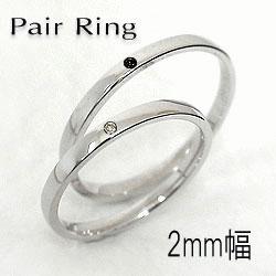 結婚指輪 ゴールド 一粒 ダイヤモンド ブラックダイヤモンド ペアリング ホワイトゴールドK18 マリッジリング K18WG  18金 2本セット ペア 文字入れ 刻印 可能 婚約 結婚式 ブライダル ウエディング ギフト:ジュエリーアイ