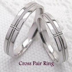 結婚指輪 プラチナ クロス ミル打ち ペアリング Pt900 マリッジリング Pt900 2本セット 文字入れ 刻印 可能 婚約 結婚式 ブライダル ウエディング ギフト:ジュエリーアイ