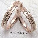 結婚指輪 クロス ミル打ちペアリング ピンクゴールドK18 K18PG...