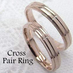 クロスペアリング結婚指輪ピンクゴールドK10K10PGマリッジリング10金2本セット文字入れ刻印可能婚約結婚式ブライダルウエディングギフト