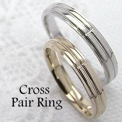 イエローゴールドK18/ホワイトゴールドK18/マリッジリング/K18YG/K18WG/十字架/ペアリング/結婚指輪/婚約