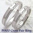 クロス 結婚指輪 プラチナ ペアリング 十字架 指輪 Pt900 マリッジリング プラチナ 2本セット 文字入れ 刻印 可能 婚約 結婚式 ブライダル ウエディング ギフト