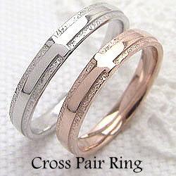 結婚指輪 クロス ペアリング ピンクゴールドK18 ホワイトゴールドK18 マリッジリング 18金 十字架 2本セット 文字入れ 刻印 可能 婚約 結婚式 ブライダル ウエディング ギフト:ジュエリーアイ