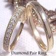 結婚指輪 ミル打ち ダイヤマリッジリング イエローゴールドK18 K18YG ダイヤモンド ペアリング 2本セット 文字入れ 刻印 可能 婚約 結婚式 ブライダル ウエディング ギフト