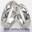 結婚指輪 プラチナ キルティングデザイン ペアリング マリッジリング Pt900 2本セット 文字入れ 刻印可能 結婚式 婚約 ウエディング