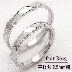 結婚指輪 平打ち 2.5mm マリッジリング ホワイトゴールドK18 K18WG ペアリング ブライダル2本セット 18金 文字入れ 刻印 可能 婚約 結婚式 ブライダル ウエディング ギフト:ジュエリーアイ