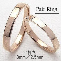 結婚指輪 平打ち 2.5mm 3.0mm幅 ペアリング ピンクゴールドK18 マリッジリング 18金 2本セット 文字入れ 刻印 可能 婚約 結婚式 ブライダル ウエディング ギフト:ジュエリーアイ