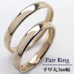 結婚指輪 イエローゴールドK18 平甲丸 3mm幅 ペアリング マリッジリング 18金 2本セット 文字入れ 刻印 可能 婚約 結婚式 ブライダル ウエディング ギフト:ジュエリーアイ