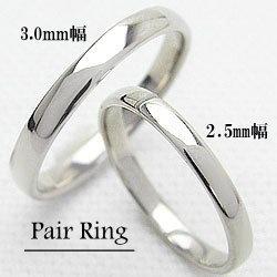 結婚指輪 ゴールド 平甲丸 2.5mm 3mm幅 ペアリング ホワイトゴールドK18 マリッジリング 18金 2本セット ペア 文字入れ 刻印 可能 婚約 結婚式 ブライダル ウエディング ギフト