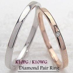 結婚指輪 ペアリング マリッジリング 送料無料ダイヤモンドマリッジリング ピンクゴールドK10 ...