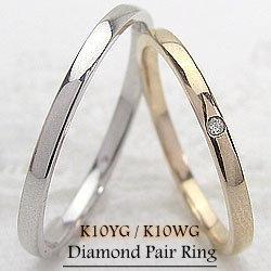 結婚指輪 一粒ダイヤモンド ペアリング シンプル イエローゴールドK10 ホワイトゴールドK10 マリッジリング 10金 2本セット ペア 文字入れ 刻印 可能 婚約 結婚式 ブライダル ウエディング ギフト
