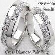 結婚指輪 プラチナ クロス ダイヤモンド 幅広 ペアリング Pt900 マリッジリング 2本セット ペア 文字入れ 刻印 可能 婚約 結婚式 ブライダル ウエディング ギフト