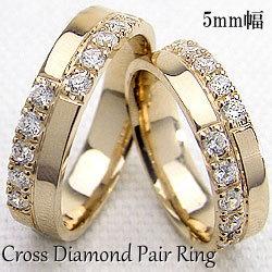 結婚指輪 ゴールド クロス ダイヤモンド 幅広 ペアリング イエローゴールドK18 マリッジリング 18金 2本セット ペア 文字入れ 刻印 可能 婚約 結婚式 ブライダル ウエディング ギフト:ジュエリーアイ