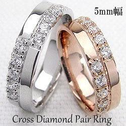 結婚指輪 ゴールド ペア マリッジリング ダイヤモンド クロスデザイン ペアリング ピンクゴールドK18 ホワイトゴールドK18 ペアリング 18金 2本セット:ジュエリーアイ