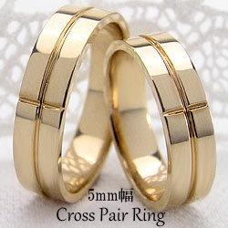 クロスマリッジリング イエローゴールドK10 ペアリング 結婚指輪 K10YG 豪華 指輪 アクセサリー ジュエリーショップ ギフト