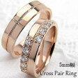 結婚指輪 ゴールド クロス ダイヤモンド 幅広 ペアリング ピンクゴールドK18 マリッジリング 18金 2本セット ペア 文字入れ 刻印 可能 婚約 結婚式 ブライダル ウエディング ギフト
