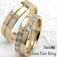 結婚指輪 ゴールド クロス ダイヤモンド 幅広 ペアリング イエローゴールドK10 マリッジリング 10金 2本セット ペア 文字入れ 刻印 可能 婚約 結婚式 ブライダル ウエディング ギフト