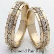 結婚指輪 ゴールド バンドデザイン ダイヤモンド ペアリング イエローゴールドK10 ベルト マリッジリング 10金 2本セット ペア 文字入れ 刻印 可能 婚約 結婚式