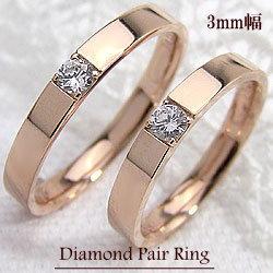 一粒ダイヤモンドマリッジリング K10PG ピンクゴールドK10 ブライダル ペアアクセサリー ジュエリーショップ ペアリング 記念日 婚約 結婚式 プレゼント ギフト