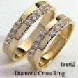 クロスダイヤモンドマリッジリング K18YG結婚指輪 イエローゴールドK18 結婚指輪 プロポーズ 結婚記念日 ギフト