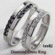 結婚指輪 ゴールド ペア クロス マリッジリング ブラックダイヤモンド 天然ダイヤモンド ホワイトゴールドK10 マリッジリング 2本セット