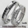 結婚指輪 プラチナ クロス ダイヤモンド ブラックダイヤモンド 0.2ct ペアリング Pt900 マリッジリング 2本セット ペア 文字入れ 刻印 可能 婚約 結婚式 ブライダル ウエディング ギフト