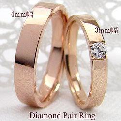 結婚指輪 一粒ダイヤリング 平打ち ペアリング ピンクゴールドK18 マリッジリング 18金 2本セット ペア 文字入れ 刻印 可能 婚約 結婚式 ブライダル ウエディング ギフト:ジュエリーアイ