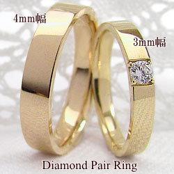 結婚指輪マリッジリング10金一粒ダイヤモンド平打ちペアリングイエローゴールドK10文字入れ刻印可能2本セットブライダル結婚式ギフト