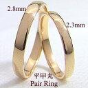 結婚指輪 ゴールド 平甲丸 ペアリング イエローゴールドK18 マリッジリング 18金 2本セット ペア 文字入れ 刻印 可能 婚約 結婚式 ブライダル ウエディング ギフト