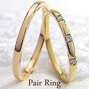 ブライダルジュエリー通販専門店ランキング19位 マリッジリング ダイヤモンド 結婚指輪 イエローゴールドK18 記念日 ペアリング K18YG pairring