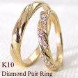 結婚指輪 ゴールド マリッジリング オリジナル 10金 ダイヤモンド ペアリング 2本セット K10