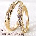 結婚指輪 ゴールド ダイヤモンド デザインリング ペアリング K10 マリッジリング 10金 2本セット ペア ...