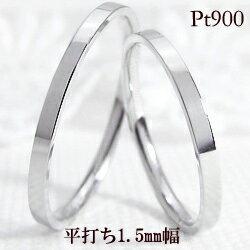 結婚指輪マリッジリングプラチナ平打ち1.5mm幅ストレートペアリングPt900文字入れ刻印可能当店人気2本セットブライダル結婚式ギフト