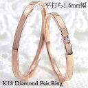 ペアリング ゴールド ストレート 結婚指輪 一粒ダイヤモンド 平打ち1.5mm幅 マリッジリング 18金 マリッジリング 2本セット ペア 文字入れ 刻印 可能 婚約 結婚式 ブライダル ウエディング ギフト 新生活 在宅 ファッション・・・