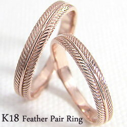 結婚指輪 羽 フェザーリング マリッジリング 18金 ペアリング K18 文字入れ 刻印 可能 2本セット ブライダル ギフト:ジュエリーアイ