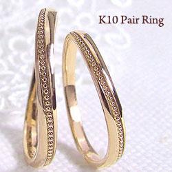 結婚指輪ゴールドミル打ちデザインリングペアリング10金マリッジリング2本セットペア文字入れ刻印可能婚約結婚式ブライダルウエディングギフト