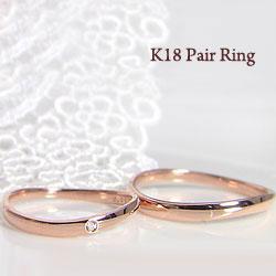 結婚指輪マリッジリング18金一粒ダイヤモンドオリジナルデザインペアリングK18結婚式文字入れ刻印可能当店人気2本セットブライダルギフト