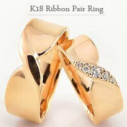 マリッジリング ペアリング 結婚指輪 ダイヤモンド リボン 無限マーク ∞ モチーフ マリッジリング 18金 選べる地金 結婚式 2本セット 人気:ジュエリーアイ