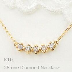 ファイブストーンダイヤモンドネックレスラインネックレス5ストーン10金K10ペンダントギフト