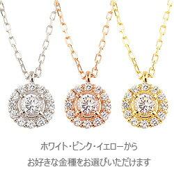 取り巻きダイヤモンドネックレス10金ホワイトピンクイエローペンダント花フラワー天然ダイヤ13石首飾り