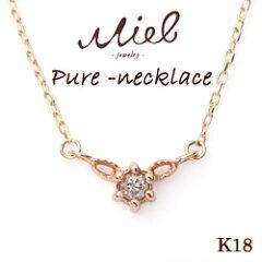 Miel Jewelry (ミエル ジュエリー) K18YG(ゴールド) ダイヤモンド ネックレス 【送料無料】【オーダー品】【楽ギフ_包装選択】【RCP】【after1207】