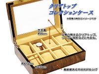 木目調ウォッチコレクションボックス8本クリアトップ
