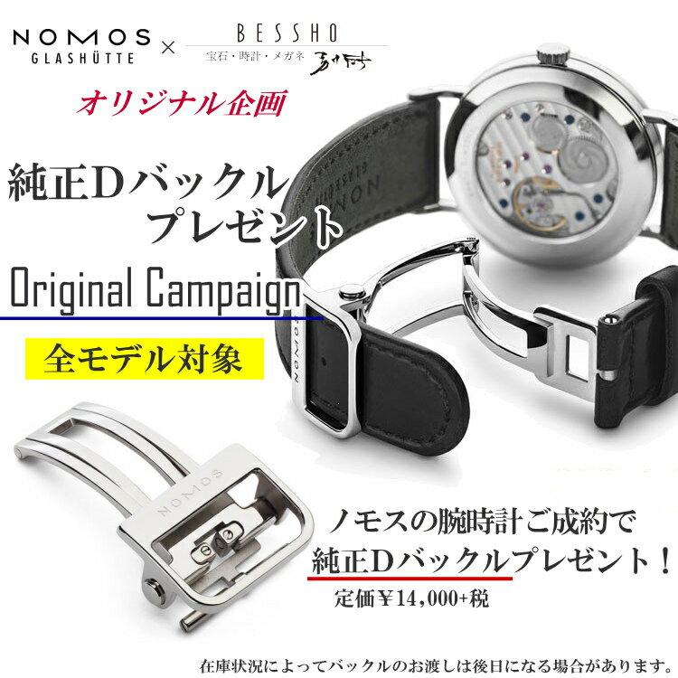 ノモスは安心の正規販売店で NOMOS series33 ラドウィッグ 33mm シャンパーニュ LUDWIG 33 CHAMPAGNE  日本正規品 LD1A2CH233