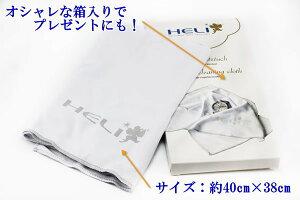 余裕の大判タイプ【HELI】ヘリ時計専用マイクロファイバークロスホワイトドイツより
