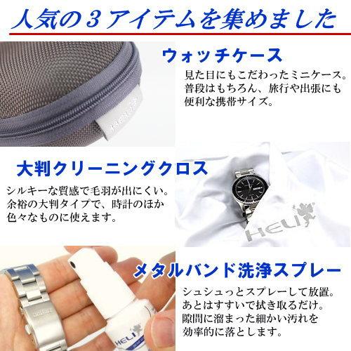 ウォッチクリーニング3点セット【HELI】 ヘリ メタルブレス用 時計お手入れセット 携帯ケース+クロス+洗浄スプレー