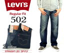 Levis 502【5%OFF/送料無料】『Levis/リーバイス』★メンズ 502 レギュラーストレートジーンズ(Lot/00502)(カラー/0224-ライトヴィンテ…