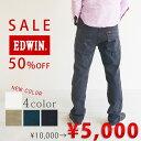 【SALE】【50%OFFセール】EDWIN エドウィン EDGE 5POCKET STRAIGHT エッジライン 5ポケット ストレート ジーンズ デニム スーパーセー…