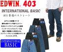 EDWIN 403【送料無料・5%OFF】EDWIN(エドウィン) メンズ 403 普通の太さのストレートジーンズ(インターナショナルベーシック)ジーパ…